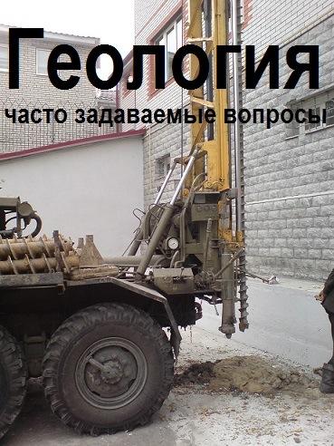 Инженерная геология Киев